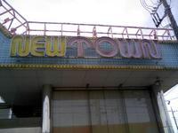Pnewtown