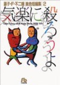 Kirakuniyarouyo